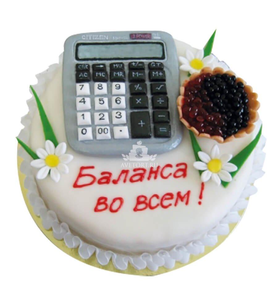 Поздравление для фирмы с днём бухгалтера в