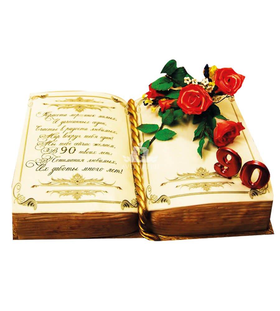 open book cake - 900×1000